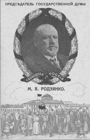 Rodzianko Postcard